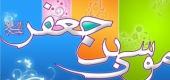 چند داستان از زندگی امام کاظم (ع)
