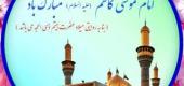 پیامک های ولادت امام کاظم(ع)