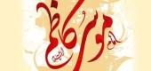 میلاد امام کاظم(ع) مبارک