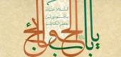 پیامک میلاد امام کاظم(ع)