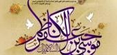 پیامک تبریک میلاد امام کاظم(ع)