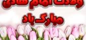 عکس میلاد امام هادی