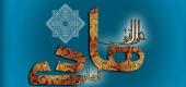 مولودی امام هادی