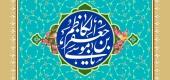 عکس میلاد امام کاظم
