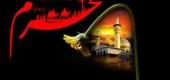تحریف قرآن بعد از شهادت امام حسین(ع)