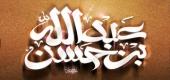 اشعار پنجم محرم؛ حضرت عبدالله بن حسن