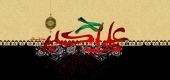 سخنان امام حسین علیه السلام بعد از شهادت علی اکبر