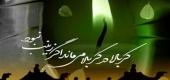 توضیحی درباره وضعیت مردم کوفه