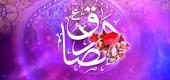 امام صادق (علیه السلام)