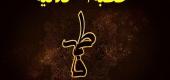 حجت الاسلام میرتقی قادری