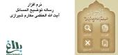 رساله آیت الله مکارم شیرازی