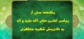 یکصد سخن از پیامبر اکرم (ص) به گزینش شهید مطهری