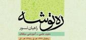 ره توشه راهیان نور-رمضان 1395