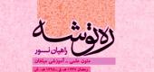 ره توشه ماه رمضان 95 ویژه خواهران