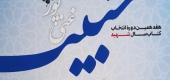 شهید غنی پور