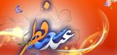مجلس سی و يكم-آموزه هاي نماز عيد فطر