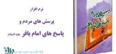 پرسش های مردم و پاسخ های امام باقر علیه السلام