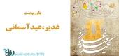 غدیر، عید آسمانی