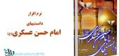 دانستنی های امام حسن عسکری علیه السلام