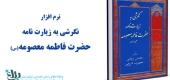 نگرشی به زیارت نامه حضرت فاطمه معصومه علیهاسلام