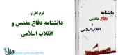 دانشنامه دفاع مقدس و انقلاب اسلامی