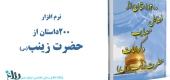 دویست داستان از حضرت زینب سلام الله علیها