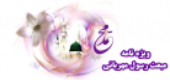 پیامبر اکرم(ص)