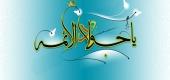 ولادت امام جواد علیه السلام