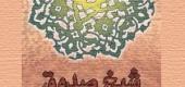 شیخ صدوق