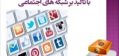 آسیب های اجتماعی با تاکید بر شبکه های اجتماعی