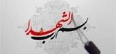 تاسیس بنیاد شهید انقلاب اسلامی