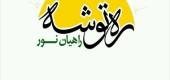 فایل pdf ره توشه مناطق زلزله زده