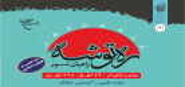 ره توشه ویژه چهلمین سال انقلاب اسلامی