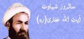 شهید آیت اللّه حسین غفاری(ره)