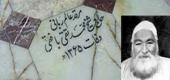 آیت الله محمدتقی بافقی
