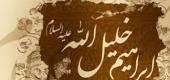ابراهیم خلیلالله(ع)