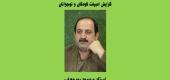 کارگاه داستان نویسی ، محمود پوروهاب