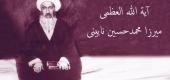 آیة الله العظمی میرزا محمدحسین نایینی