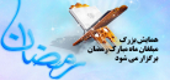 همایش بزرگ مبلغان ماه مبارک رمضان برگزار می شود