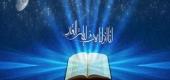 موضوعات سخنرانی ماه رمضان