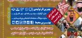 مسابقه نقد وهابیت و جریانات تکفیری در فضای مجازی