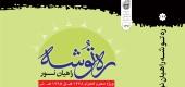 دانلود ره توشه راهیان نور-محرم الحرام ۱۴۳8