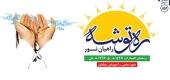 دانلود ره توشه راهیان نور-رمضان ۱۴۳۸ برادران و خواهران+نسخه اندروید