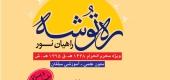 دانلود ره توشه راهیان نور خواهران - محرم الحرام ۱۴۳۸