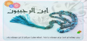 رجب؛ رودی مافوق تصور در بهشت