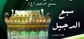 محمد بن علی الهادی علیهماالسلام