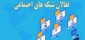 رشد و ارتقاء فعالان شبکه های اجتماعی