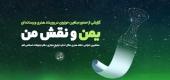 گزارش مشارکت مبلغین مجازی در کارگاه بین المللی یمن و نقش من