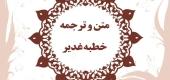 متن و ترجمه خطبه غدیر