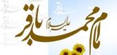 پیشوای پنجم حضرت امام محمد باقر(ع)